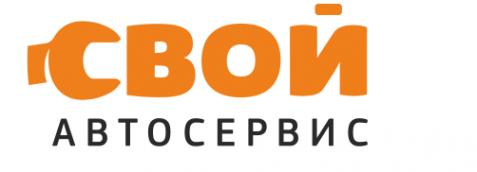 Логотип компании СВОЙ автосервис