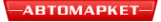 Логотип компании Автомаркет