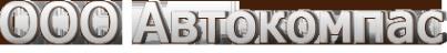 Логотип компании Автокомпас