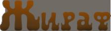 Логотип компании Жираф