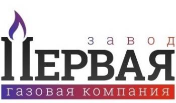 Логотип компании Завод Первая Газовая Компания