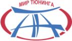 Логотип компании Мир Тюнинга