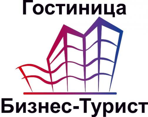 "Логотип компании Гостиница ""Бизнес-Турист"""